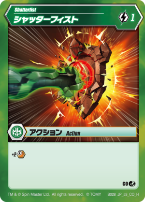 Shatterfist JP 53 CO BR.png